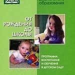 Программа дошкольного образования