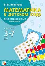 программа Математика в детском саду
