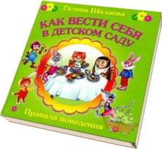 Правила поведения для больших и маленьких в Детском саду «Сказка»