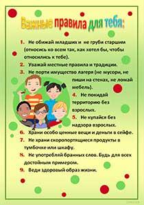 Требование к ребенку при поступлении